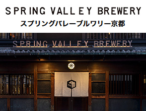 『SPRING VALLEY BREWERY 京都』